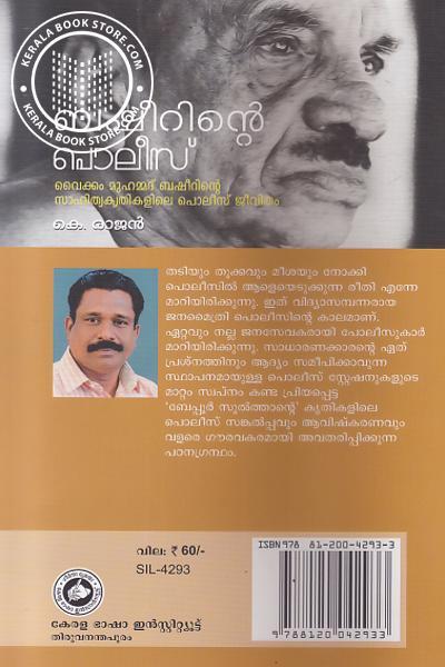 back image of Basheerinte Police