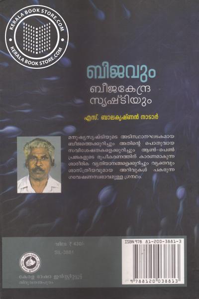 back image of Beejavum Beejakendra Srustiyum