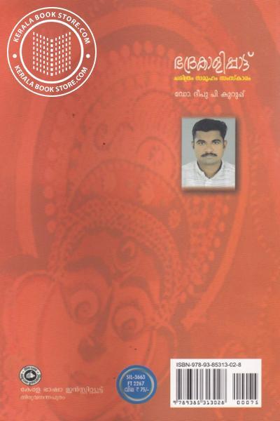 back image of ഭഭ്രകളിപ്പാട്ട് ചരിത്രം സമൂഹം സാംസ്കാരികം