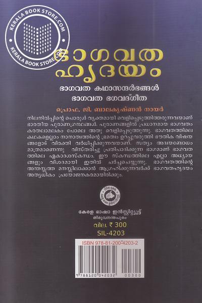 back image of Bhagavatahrudayam