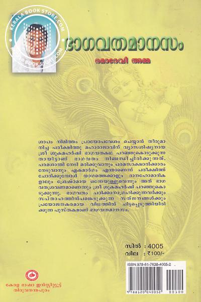 back image of ഭാഗവത മാനസം