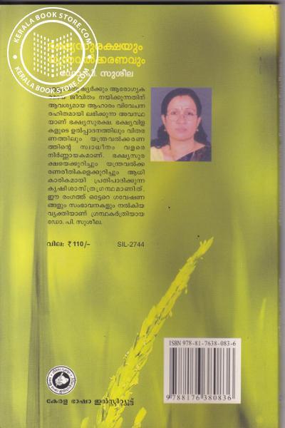back image of Bhakshya Surakshyum Yanthravalkaranavum
