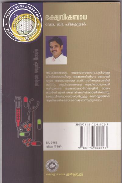 back image of Bhakshyavishabada