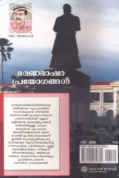 back image of Bharanabhasha Prayogangal