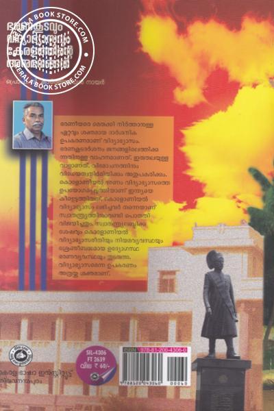 back image of ഭരണകൂടവും വിദ്യാഭ്യാസവും കേരളത്തിന്റെ അനുഭവങ്ങള്