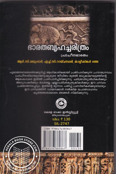 back image of Bharatha Briha Charithram Prachina Bharatham- Part -1