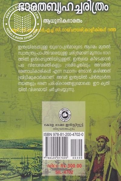 back image of ഭാരത ബൃഹച്ചരിത്രം ആധുനിക ഭാരതം