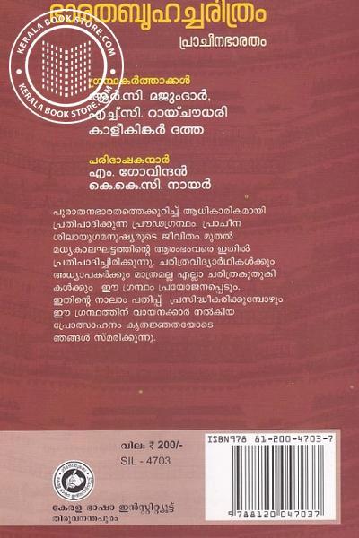 back image of ഭാരത ബൃഹച്ചരിത്രം പ്രാചീനഭാരതം