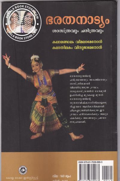 back image of Bharathanatyam Sasthravum Charithravum