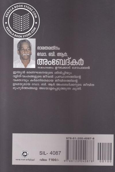 back image of Bharatharathnam Dr B R Ambedkar