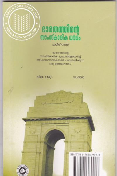 back image of Bharathathinte Samskarika Dharmam