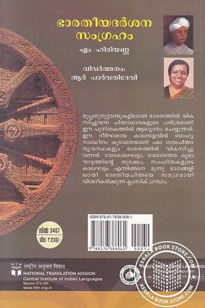 back image of ഭാരതീയ ദര്ശന സംഗ്രഹം