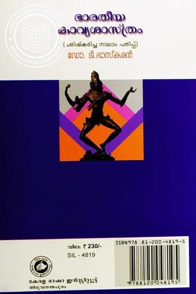 back image of ഭാരതീയ കാവ്യശാസ്ത്രം