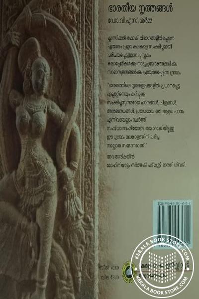 back image of ഭാരതീയ നൃത്തങ്ങള്