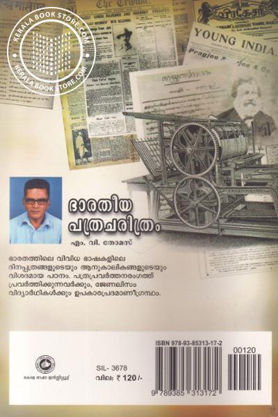 back image of Bharatiya Patra Charitram