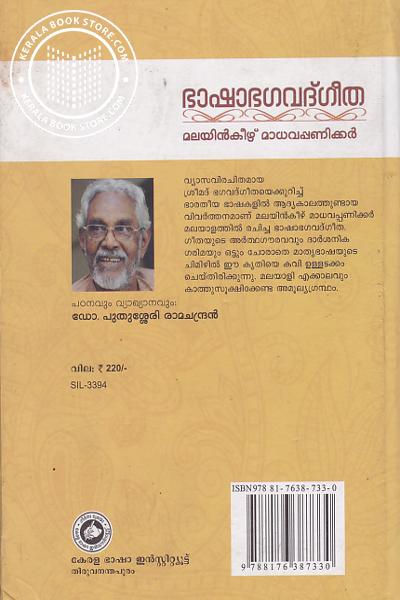 back image of ഭാഷാഭഗവദ്ഗീത