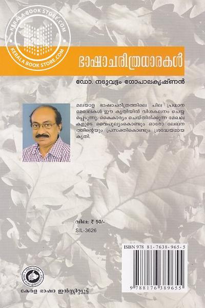 back image of ഭാഷാചരിത്രധാരകള്