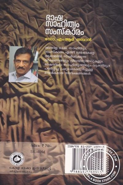 back image of ഭാഷാസാഹിത്യ സംസ്കാരം