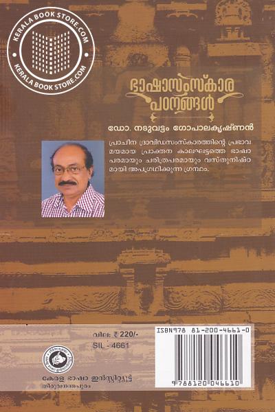 back image of ഭാഷാസംസ്കാര പഠനങ്ങള്