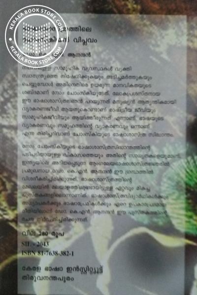 back image of Bhasha Sastrathile Chomskiyan Viplavam