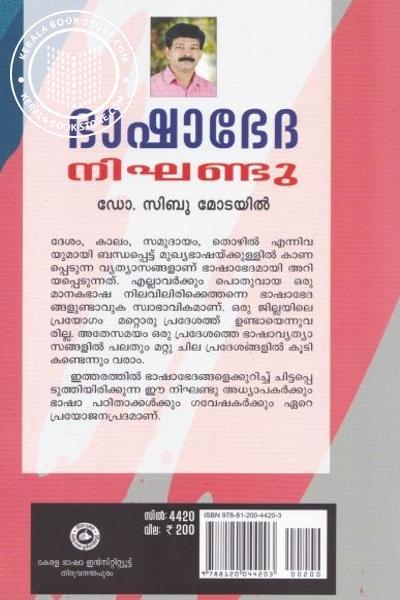back image of ഭാഷഭേദ നിഘണ്ടു
