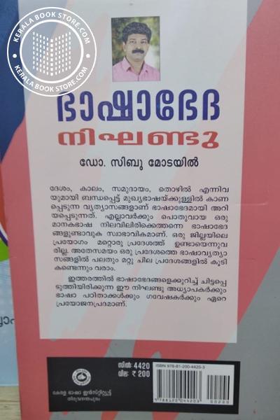 back image of ഭാഷാഭേദ നിഘണ്ടു