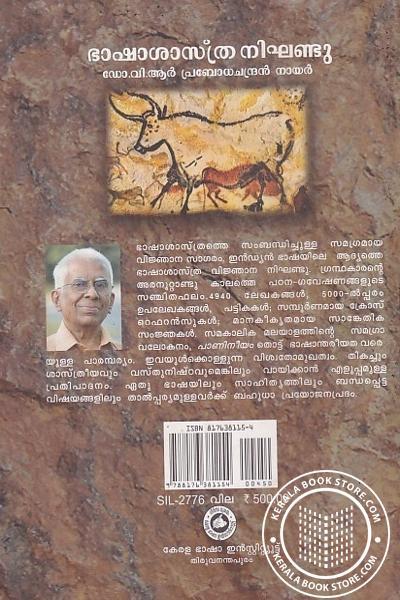 back image of ഭാഷാശാസ്ത്ര നിഘണ്ടു