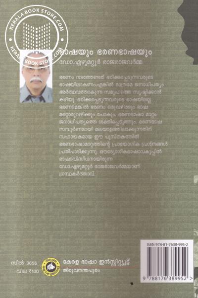 back image of Bhashayum Bharanavum