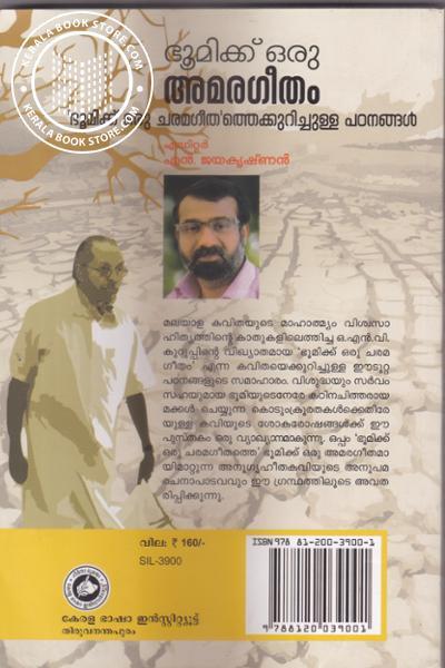 back image of Bhoomikku Oru Amarageetham