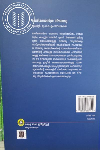 back image of ഭൗതികശാസ്ത്ര നിഘണ്ടു
