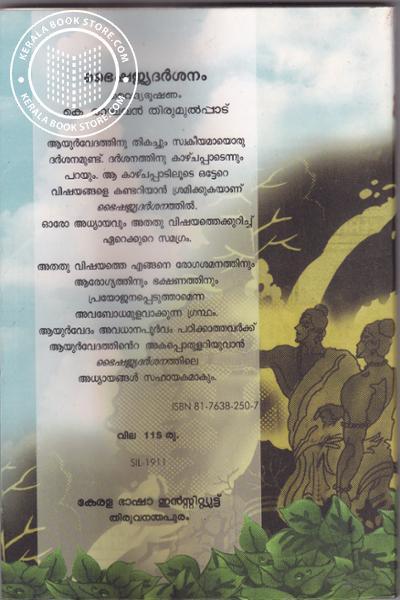 back image of Bhyshajyadarsanam