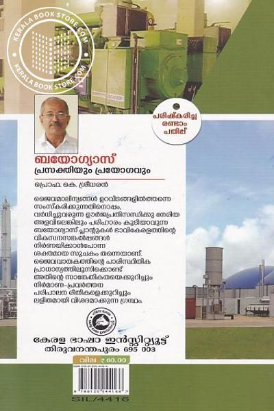 back image of Biogas Prasakthiyum Prayogavum