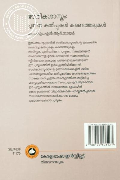 back image of ഭൗതികശാസ്ത്രം പുതിയ കുതിപ്പുകള് കണ്ടെത്തലുകള്
