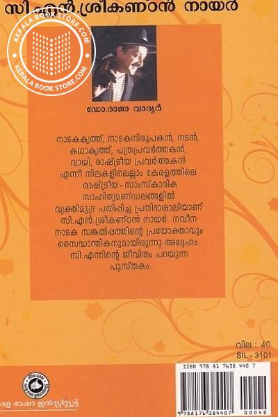 back image of സി എന് ശ്രീകണ്ഠന് നായര്