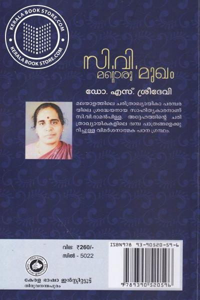 back image of സി വി മറ്റൊരു മുഖം
