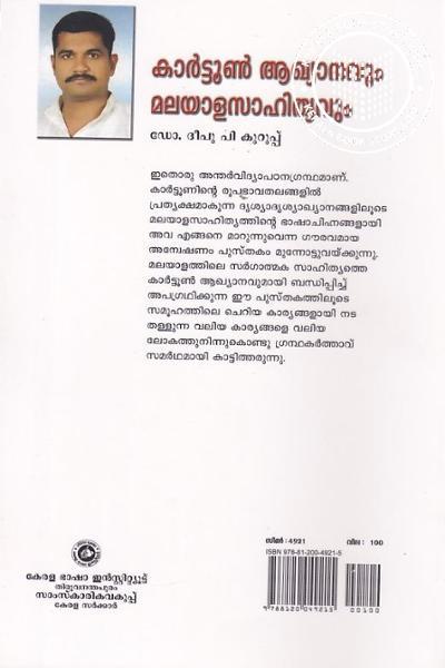 back image of കാര്ട്ടൂണ് ആഖ്യാനവും മലയാളസാഹിത്യവും