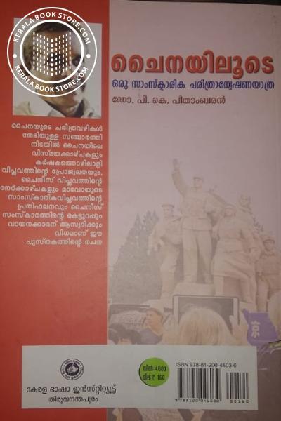 back image of Chainayiloode Oru Samskarika Charitraneswanayathra