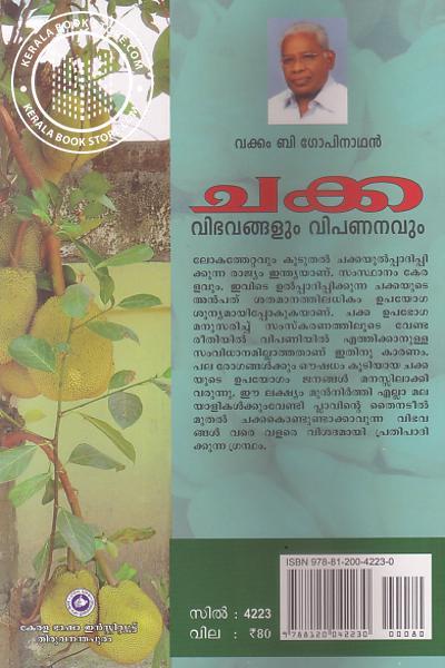 back image of Chakka Vibhavangalum Vipananavum