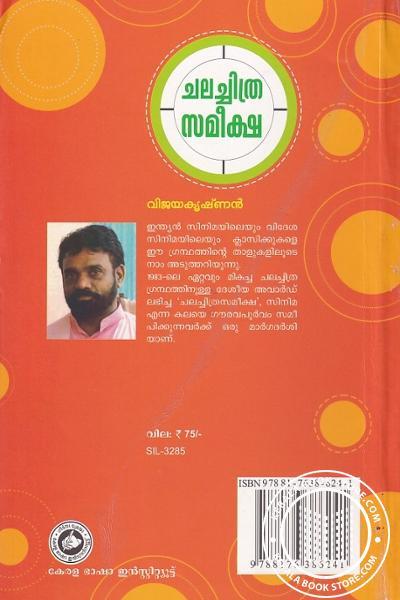 back image of ചലച്ചിത്ര സമീക്ഷ