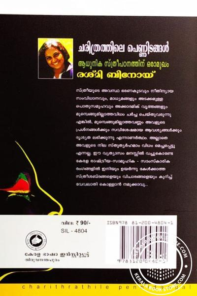 back image of ചരിത്രത്തിലെ പെണ്ണിടങ്ങള്