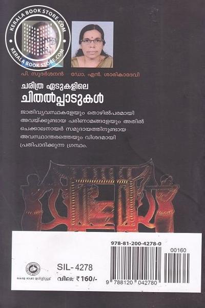 back image of Charitra Edukalile Chithalppadukal