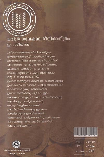 back image of ചരിത്ര ഗവേഷണ രീതി ശസ്ത്രം