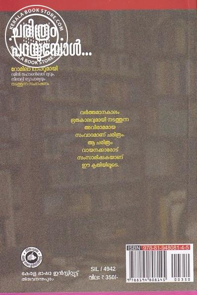 back image of ചരിത്രം പറയുമ്പോള്