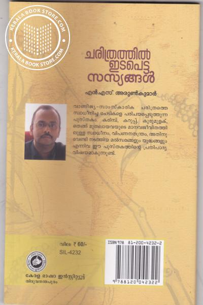 back image of Charitrathil Idapetta Sasyangal