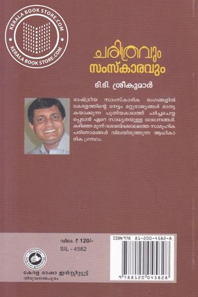 back image of Charitravum Samskaravum