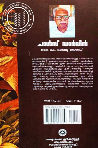 back image of ചാള്സ് ഡാര്വിന്