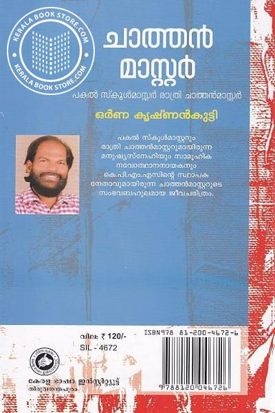 back image of ചാത്തന് മാസ്റ്റര്
