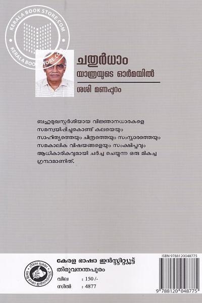 back image of ചതുര്ധാം യാത്രയുടെ ഓര്മ്മയില്