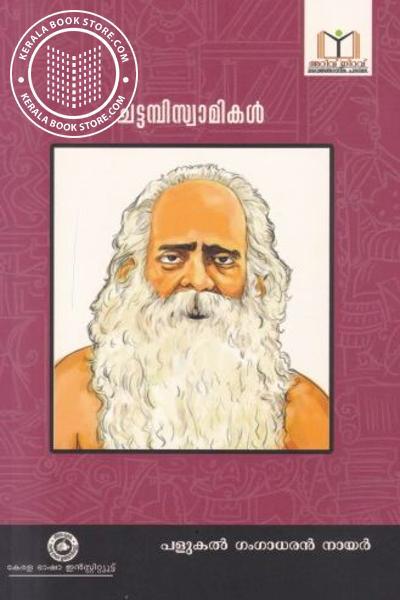 back image of ചട്ടമ്പിസ്വാമികള്