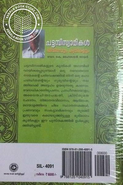 back image of Chattambi Swikamikal Jeevithavum Krithikalum